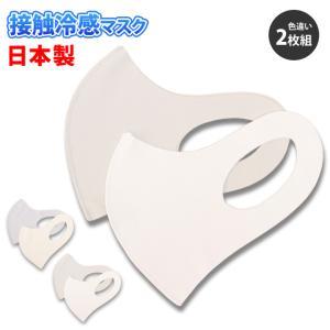 マスク 接触冷感 日本製 2枚入り ファッションマスク おしゃれ 洗って繰り返し使える 大人 子供 布 マスク|novice-sf