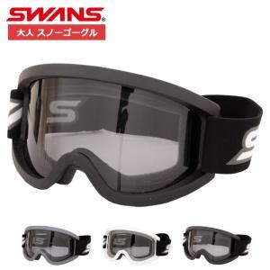 スキーゴーグル スワンズ SWANS メンズ レディース 大人用 UVカット スノーゴーグル UVカット SWA500S|novice-sf