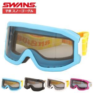 スキーゴーグル スワンズ SWANS ジュニア キッズ 子供用 UVカット スノーゴーグル SWA703S|novice-sf