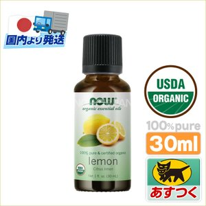 レモン精油オーガニック 30ml【国内より発送】レモンオイル NOW レモン エッセンシャルオイル レモン オーガニック|now