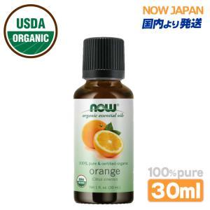 オレンジ精油オーガニック 30ml【国内より発送】オレンジオイル NOW オレンジ エッセンシャルオイル オレンジ オーガニック|now