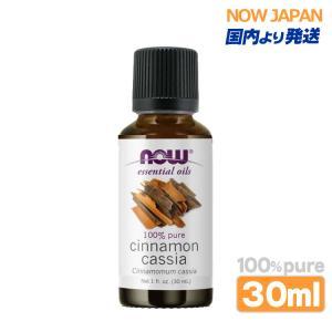 シナモン カッシア 精油30ml 正規輸入品 NOWエッセンシャルオイル 【国内より発送】アロマオイル|now