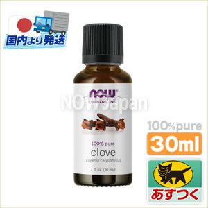 クローブ精油100%[30ml] 【国内より発送】クローブオイル NOW アロマオイル 精油 ゴキブリが嫌う香り|now