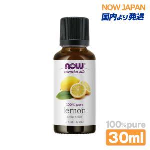 レモン精油 30ml【国内より発送】レモンオイル NOW アロマオイル 精油 レモン エッセンシャルオイル|now