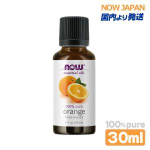 オレンジ精油 30ml【国内より発送】オレンジオイル NOW アロマオイル 精油 オレンジ エッセンシャルオイル|now