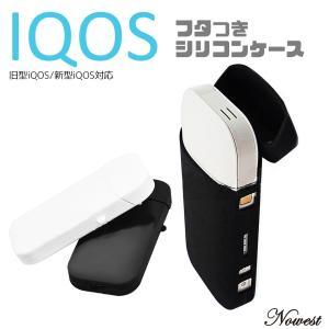 改良版 IQOS アイコス ケース シリコン 旧型 新型対応 360度全面保護|nowest-shop