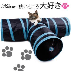 トンネル 猫 おもちゃ キャットトンネル ペット用品 折り畳み式|nowest-shop