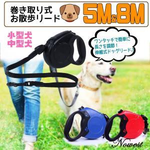 犬用 リード 伸縮巻き取りタイプ ペット 犬 伸縮 8M/5M 小型犬 中型犬 巻き取り式|nowest-shop