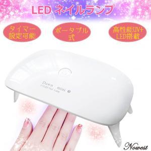 ミニ ネイルライト ネイルランプ ネイルドライヤー 持ち運び容易 クラフトレジン LEDネイルドライヤー UVライト タイマー設定可能|nowest-shop