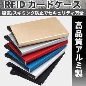 カードケース クレジットカードケース スキミング防止 磁気防止 高品質アルミ素材 薄型 メンズ カードホルダー|nowest-shop