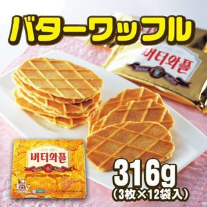 セール CROWN バターワッフル 316g(3枚×12袋入り) お菓子/バターワプル/スナック/おつまみ/韓国産/韓国菓子