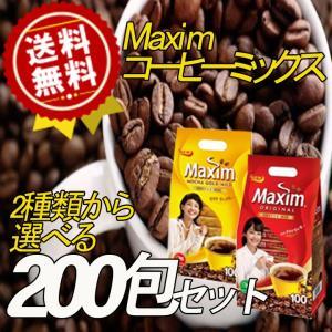 送料無料 ★安心の国内配送Maxim Coffee Mix 2種類から選べる コーヒーミックス 200包セット★モカゴールド・オリジナル|nowmall