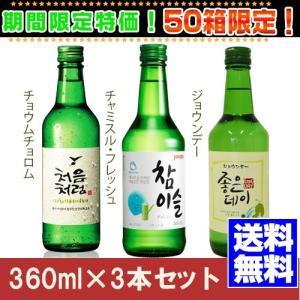 ※チャミスル 360ml アルコール:16.9度 ※ジョウンデー 360ml アルコール:16〜17...