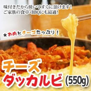 クール便 送料無料 チーズタッカルビ 550gx1パック/韓国食品/韓国料理/韓国食材/チーズ/タッカルビ/トッポギ/鶏もも/トリモモ/冷凍