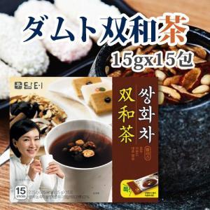 お茶 [ ダムト ] 双和茶 (15gx15包) サンファ/韓国/健康茶/漢方/美容/伝統茶/韓国茶/韓方茶/お土産/韓国食材/韓国飲料/母の日/父の日|nowmall