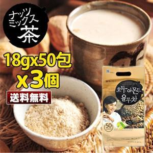 セール 送料無料 ハトムギ茶 [ ダムト ] ナッツミックス茶 18g×50包入×3個 お茶/ユルム...