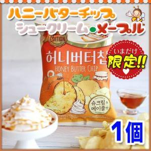※訳あり※【ヘテ】ハニーバターチップ シュークリーム&メープル味(60g)x1袋  /ハニーバター/...
