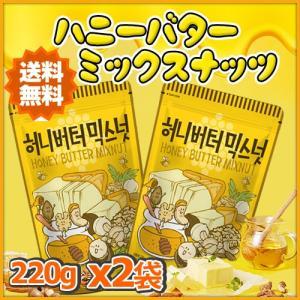 送料無料 ハニーバターミックスナッツ 220g×2個 /ハニーバター/アーモンド/カシューナッツ/ク...