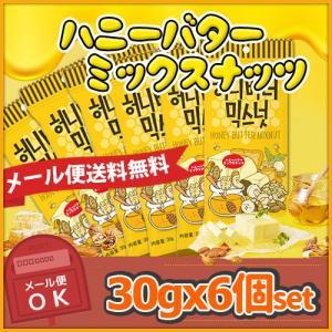 メール便 送料無料 ハニーバターミックスナッツ 30g(小)×6個 /アーモンド/カシューナッツ/ク...