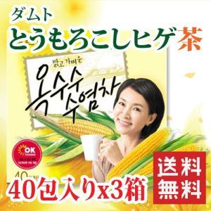 【送料無料】ダムト とうもろこし ヒゲ茶 40包入り×3箱セ...