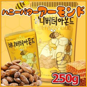 ハニーバターアーモンド 250g /ハニーバター/アーモンド/韓国の人気スナック/Honey But...