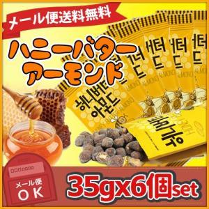 メール便 送料無料 ハニーバターアーモンド 35g(小)×6個 /ハニーバター/アーモンド/韓国人気...