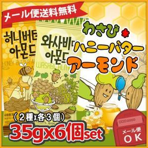 メール便 送料無料 お試しセット わさび+ハニーバターアーモンド 35g(小)×6個 2種各3個 食...