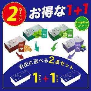 【P10倍 お得な1+1】 Lolly ローリー Pro用 スティック 2カートン(自由に選べる) ...