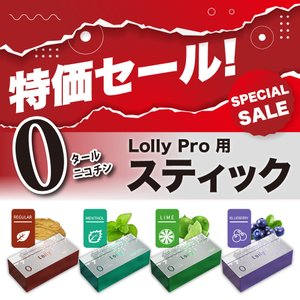 【P10倍 特価セール】 Lolly ローリー Pro用 スティック 1カートン 10箱 電子タバコ...