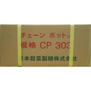 日本甜菜製糖 チェーンポット(ネギ専用)CP303 【150入ケース販売】 noyaku-com