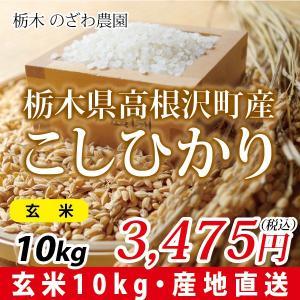 30年度 栃木県産 お米(玄米) 品種 コシヒカリ 量  10kg  某お米の有名な産地に住んでいた...