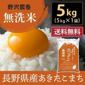 【野沢農産生産組合について】 代表 高橋義三は、米・食味分析鑑定コンクール国際大会にて、4年連続で金...