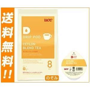 【送料無料】UCC DRIP POD(ドリップポッド) セイロンブレンド紅茶 8P×12袋入 nozomi-market