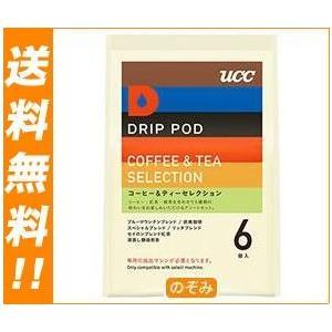 【送料無料】UCC DRIP POD(ドリップポッド) コーヒー&ティーセレクション 6P×12袋入 nozomi-market