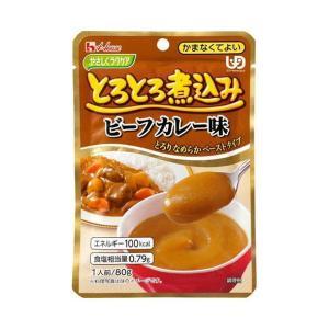 【送料無料】【2ケースセット】ハウス食品 やさしくラクケア とろとろ煮込みのビーフカレー味 80g×40個入×(2ケース) nozomi-market