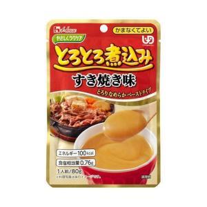 【送料無料】【2ケースセット】ハウス食品 やさしくラクケア とろとろ煮込みのすき焼き味 80g×40個入×(2ケース) nozomi-market