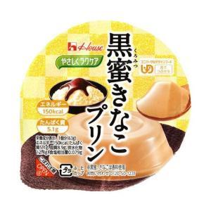 【送料無料】【2ケースセット】ハウス食品 やさしくラクケア 黒蜜きなこプリン 63g×48(12×4)個入×(2ケース) nozomi-market