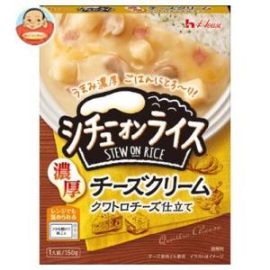 【送料無料】ハウス食品 レトルト シチューオンライス 濃厚チーズクリーム 150g×30箱入