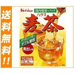 【送料無料】ハウス食品 麦茶 (煮出し用) 160g×20箱入|nozomi-market