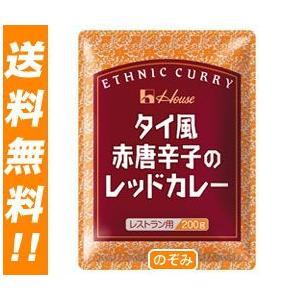 【送料無料】ハウス食品 タイ風赤唐辛子のレッドカレー 200g×30個入