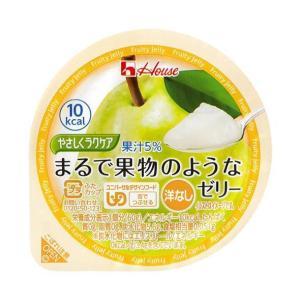 【送料無料】ハウス食品 やさしくラクケア まるで果物のようなゼリー 洋なし 60g×48(12×4)個入 nozomi-market