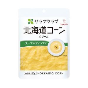 【送料無料】キューピー サラダクラブ 北海道コーン クリーム 150g×8袋入|nozomi-market