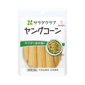 【送料無料】キューピー ヤングコーン 100g×10袋入|nozomi-market