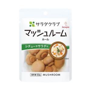 【送料無料】キューピー マッシュルーム(ホール) 90g×10袋入|nozomi-market