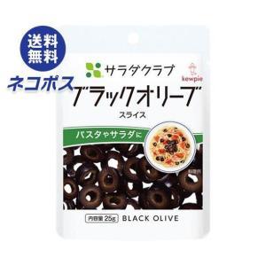 【全国送料無料】【ネコポス】キューピー サラダクラブ ブラックオリーブ(スライス) 25g×10袋入|nozomi-market