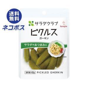 【全国送料無料】【ネコポス】キューピー サラダクラブ ピクルス(ガーキン) 40g×10袋入|nozomi-market