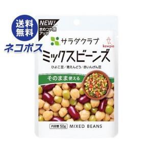 【全国送料無料】【ネコポス】キューピー サラダクラブ ミックスビーンズ 50g×10袋入|nozomi-market