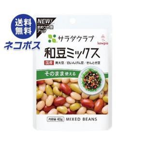 【全国送料無料】【ネコポス】キューピー サラダクラブ 和豆ミックス 40g×10袋入|nozomi-market