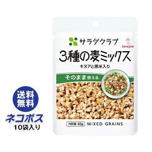 【全国送料無料】【ネコポス】キューピー サラダクラブ 3種の麦ミックス(キヌアと黒米入り) 40g×10袋入 nozomi-market