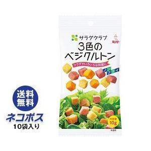 【全国送料無料】【ネコポス】キューピー サラダクラブ 3色のベジクルトン 10g×10袋入|nozomi-market